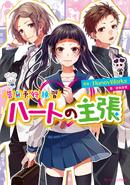 Shuuchou Novel