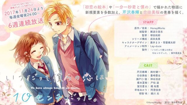 File:10cm Promotional Image.jpg