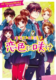 Koiiro Novel