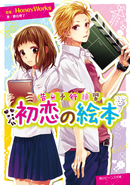 Hatsukoi Novel Full