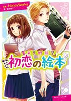 Hatsukoi Novel Full