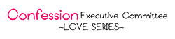 Confession Executive Committee ~Love Series~ Wiki