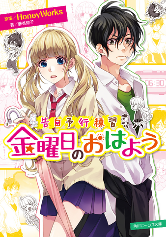File:Ohayou Novel.png