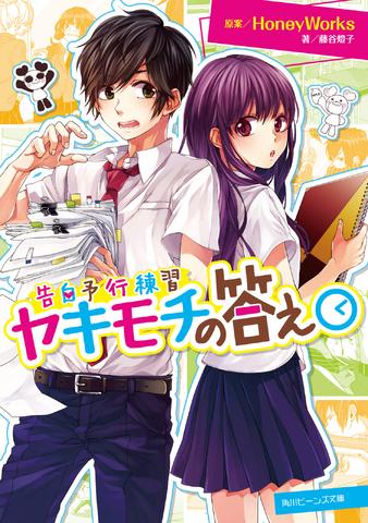 File:Kotae Novel.png