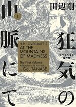H.P. Lovecraft's At the Mountains of Madness by Gou Tanabe