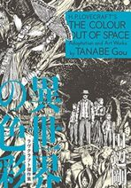 H.P. Lovecraft's The Colour Out of Space by Gou Tanabe