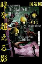 H.P. Lovecraft's The Shadow Out Of Time by Gou Tanabe