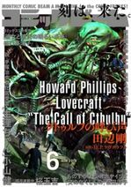 H.P. Lovecraft's Call of Cthulhu by Gou Tanabe