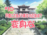 Love Hina (anime) Episode 10
