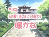Love Hina (anime) Episode 19