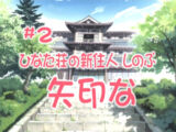 Love Hina (anime) Episode 2