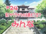 Love Hina (anime) Episode 24