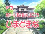 Love Hina (anime) Episode 7