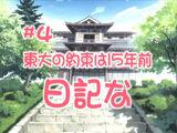 Love Hina (anime) Episode 4