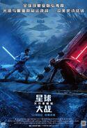 Rise of Skywalker international poster