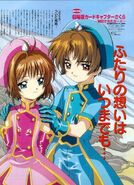 Sakura & Syaoran Promotional Pic (16)