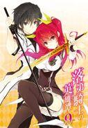 Ikki & Stella Light Novel Volume 9 (1)