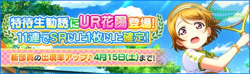 (4-10-17) UR Release JP (1)