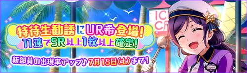 (7-10-17) UR Release JP