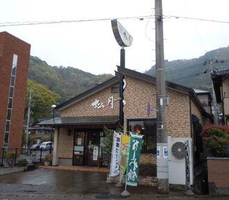 Shogetsu-1