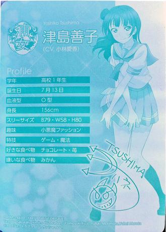 Profile yoshiko