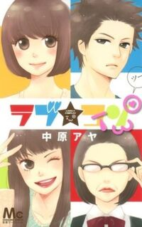 Lovely★Complex Two Volume 01 COVER