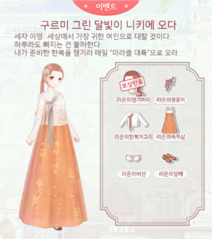 Hong Ra-on's Hanbok Log-in
