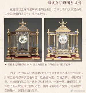 Forbidden City collab artifact 2