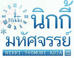 Thailand logo