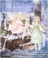 Flowing Garden/Dream Palace