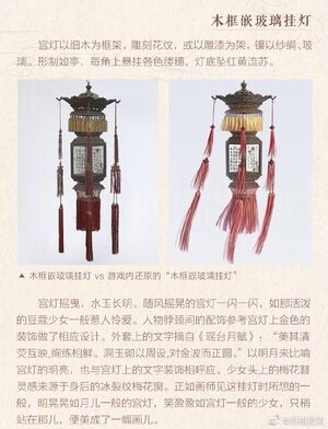 Forbidden City collab artifact 4