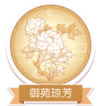 Forbidden City collab Gallery Icon