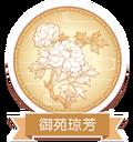 Forbidden City collab Gallery Icon