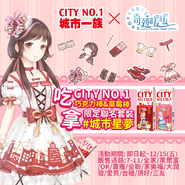 City Dream Collab 2