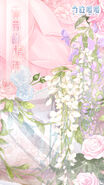 Aroma of Love Letter close up 3