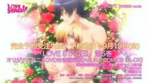 原作コミック「LOVE STAGE!!」第5巻オリジナルアニメDVD付き限定版2014年11月22日発売!