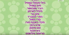 Hebrew Credits 3