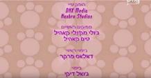 Hebrew Credits 1