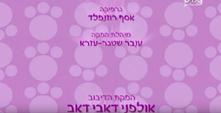 Hebrew Credits 8