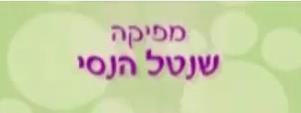 Hebrew Credits 2
