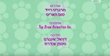 Hebrew Credits 4