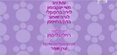 Hebrew Credits 7