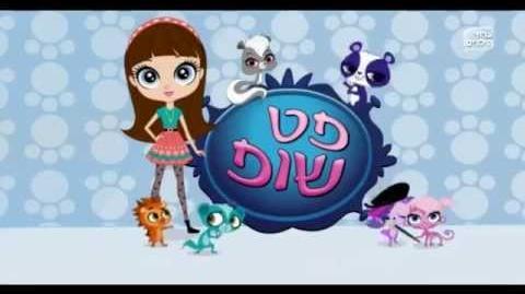 Littlest Pet Shop Hebrew Intro (פט שופ)