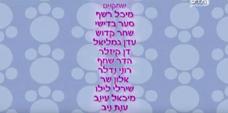 Hebrew Credits 6