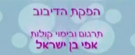 Hebrew Credits 5