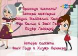 S1E10 Title - Russian
