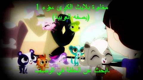Littlest Pet Shop - 1x01 (Arabic dub) مغامرة بلايث الكبرى ،جزء 1
