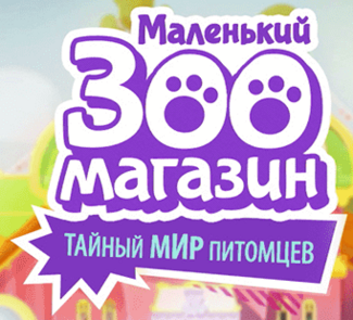 Littlest Pet Shop A World of Our Own Russian logo