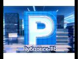 Рубцовск ТВ