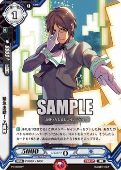 PR-0059 (Sample)